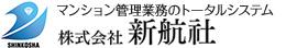 マンション管理業務のトータルシステム 株式会社新航社